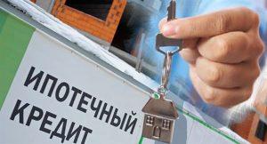 Ипотечный кредит. Как получить ипотечный кредит?