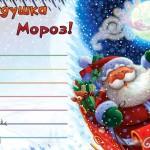 napisat_pismo_dedu_morozu_shablon_14