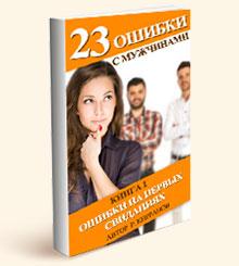 23 ошибки при знакомстве и на первом свидании