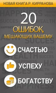 Новая книга Р. Кирранова