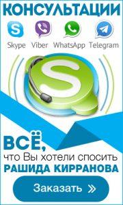 Консультация Р. Кирранова по Скайп (Вотцап,Вибер,Телеграм)