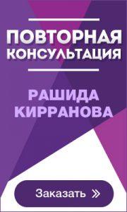 Повторная консультация автора Рашида Кирранова
