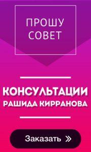 С апреля 2016 года стали доступны личные консультации известного автора книг и статей  по психологии  Рашида Кирранова