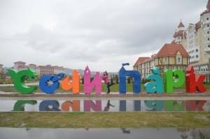Горнолыжный курорт в Сочи