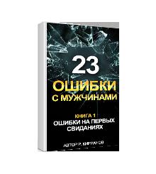 23 ошибки с мужчинами. Книга 1 Ошибки на первых свиданиях