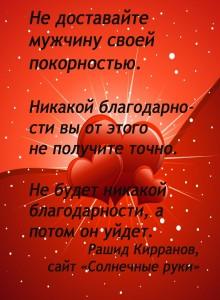 Цитата Рашида Кирранова2