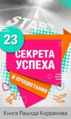 читать онлайн книгу Рашида Кирранова