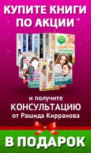 Консультация Рашида Кирранова в Подарок!
