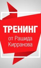 Тренинг от Рашида Кирранова.